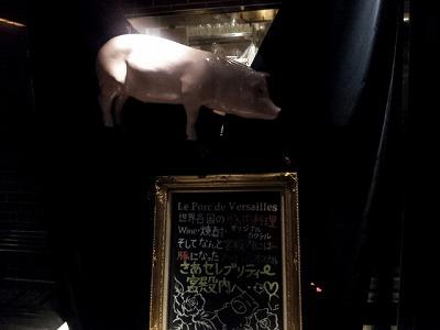 ベルサイユの豚 (14)