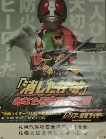 仮面ライダー 防火ポスター