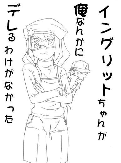 タッグフォース6 M.A.イングリット クリア記念イラスト