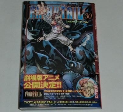 フェアリーテイル コミックス第30巻1