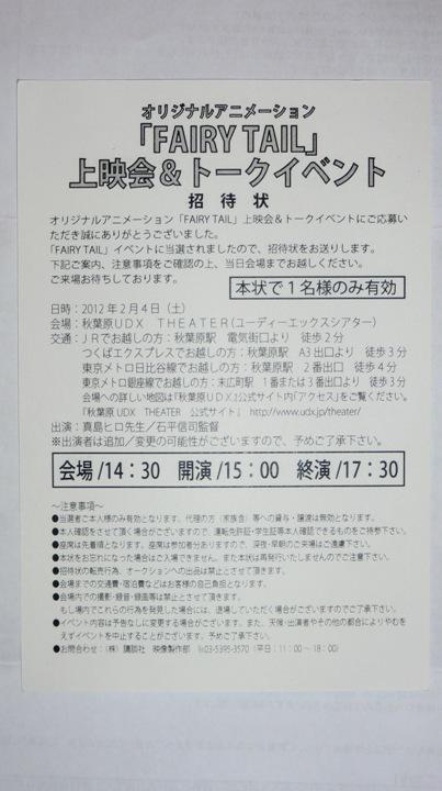 フェアリーテイル 上映会&トークイベント 招待状