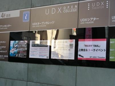 秋葉原UDX3