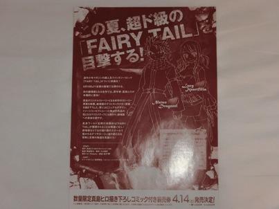 フェアリーテイル 上映会&トークイベント 劇場版広告2
