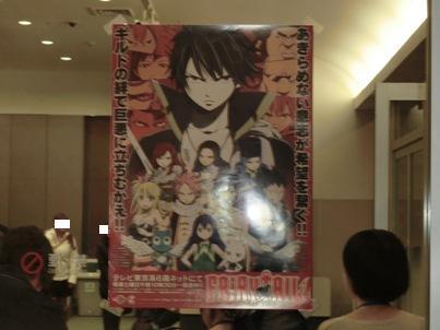 フェアリーテイル 上映会&トークイベント ポスター2