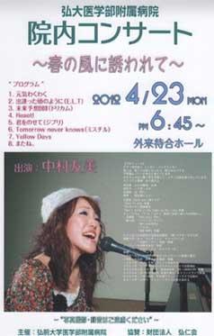弘前大病院コンサートポスター