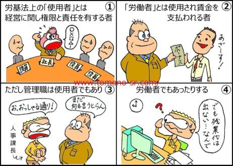 使用者と労働者 トモノ社労士事務所 www.tomono-sr.com/
