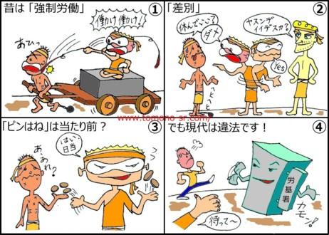 労基法の基本7原則 トモノ社労士事務所 www.tomono-sr.com/