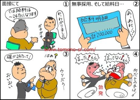 労働条件の明示 トモノ社労士事務所 www.tomono-sr.com/