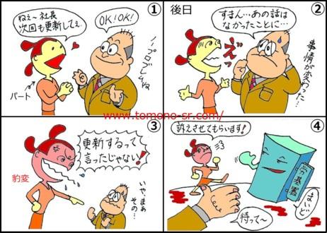 労働契約期間 www.tomono-sr.com/ トモノ社労士事務所