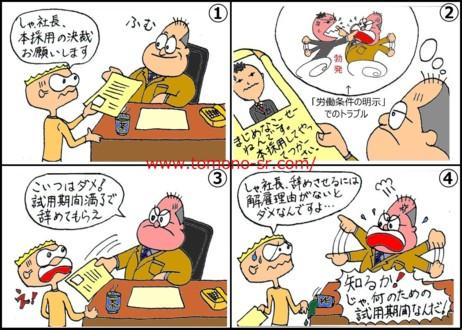 試用期間 トモノ社労士事務所 www.tomono-sr.com/