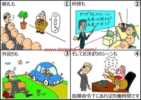 労働時間 トモノ社労士事務所 www.tomono-sr.com/