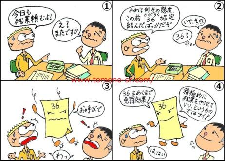 労使協定 トモノ社労士事務所 www.tomono-sr.com/