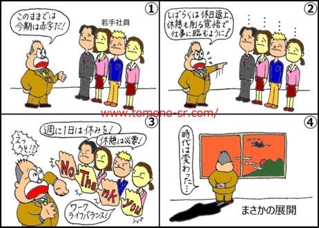 休日・休憩 トモノ社労士事務所 www.tomono-sr.com/
