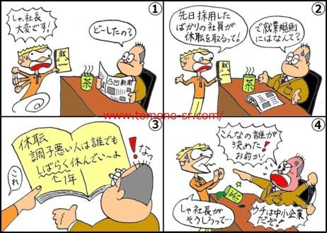 休職 トモノ社労士事務所 www.tomono-sr.com/