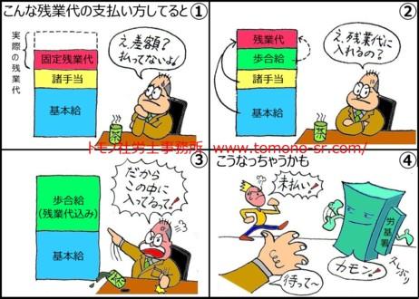 賃金② 残業手当 トモノ社労士事務所 www.tomono-sr.com/