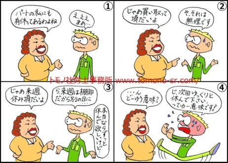 有休 トモノ社労士事務所 www.tomono-sr.com/