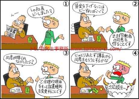 労働条件の不利益変更 トモノ社労士事務所 www.tomono-sr.com/