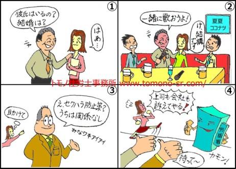 セクハラ トモノ社労士事務所 www.tomono-sr.com/