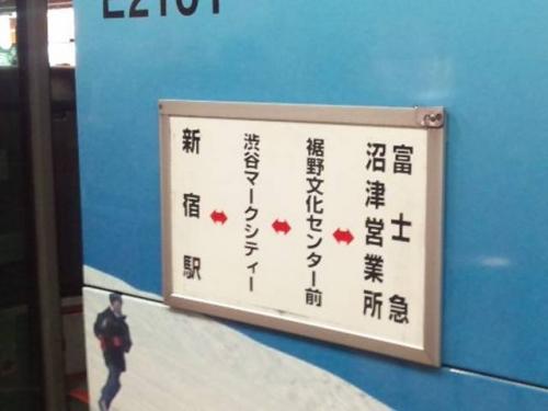 広宣流布大誓堂がある都内の信濃町へバスで出かけたバスの表示画像
