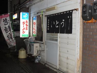 1伊藤食堂1122