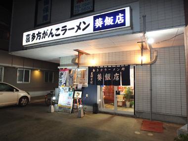 3葵飯店1123