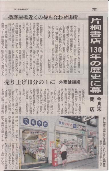 片桐書店閉店