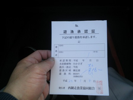 駐車券、日釣りチケット