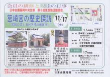 H241117田村邦明宮司