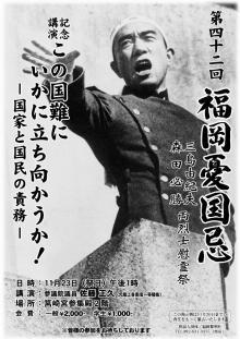H241123_福岡憂国忌