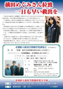 H241211北朝鮮人権侵害問題啓発講演会s