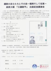 H241201星原大輔出版記念講演