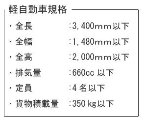 軽自動車規定表