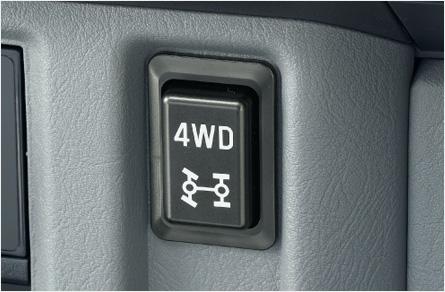 4WD切り換えスイッチ