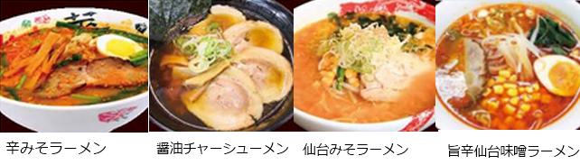 ラーメンまとめ02