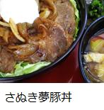 さぬき夢豚丼