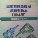 車両系建設機械運転者(解体用)テキスト