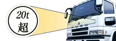 超大型トラック