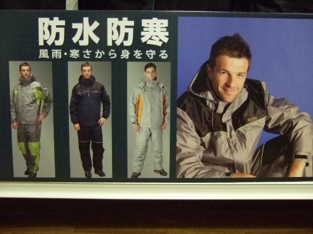 2011_1113防寒0004