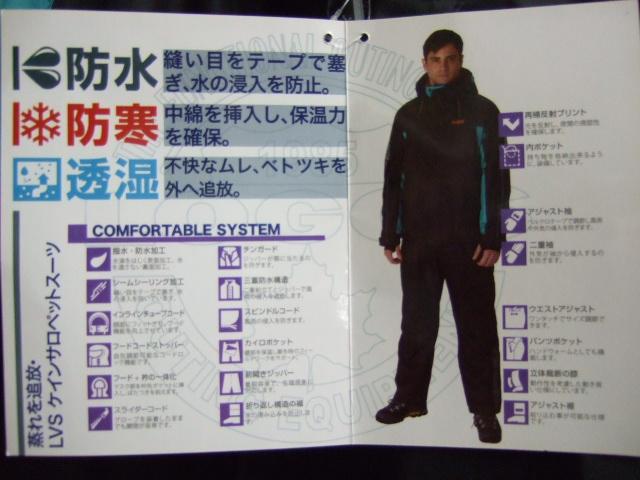 2011_1113防寒0006