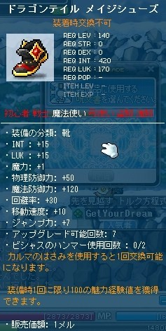 140魔靴UG7