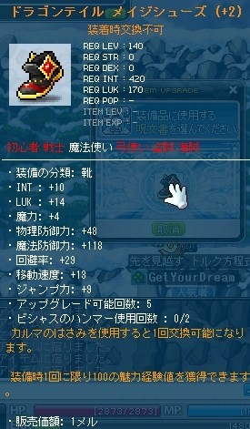 140魔靴UG5