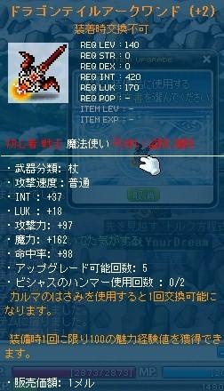 140魔杖UG5
