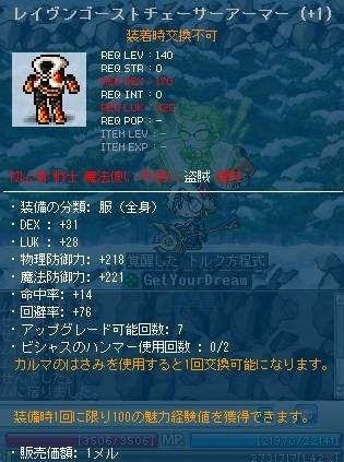 140盗賊鎧A0UG7
