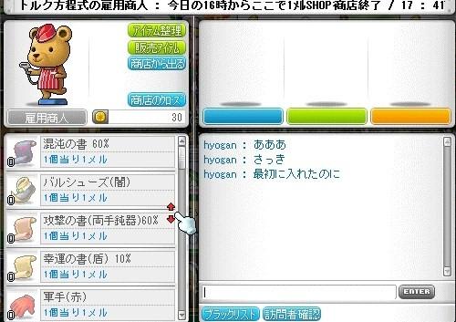 1メルSHOP2