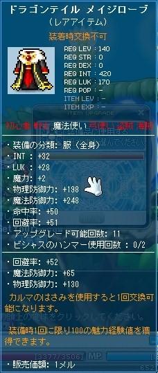 140魔鎧UG11