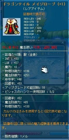 140魔鎧UG10