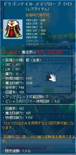 140魔鎧UG7