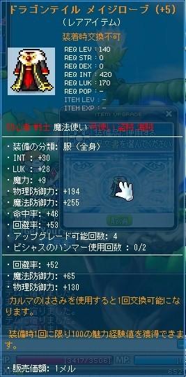 140魔鎧UG4