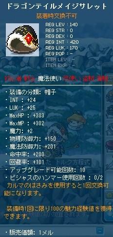 140魔帽子UG10