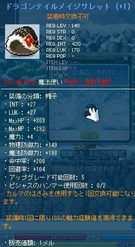 140魔帽子UG5